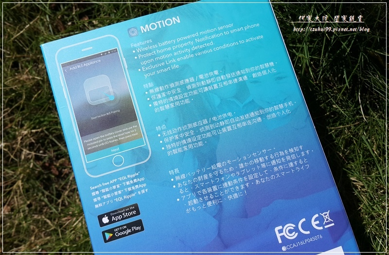 EQL宜優科技智能安全套裝組 18.jpg