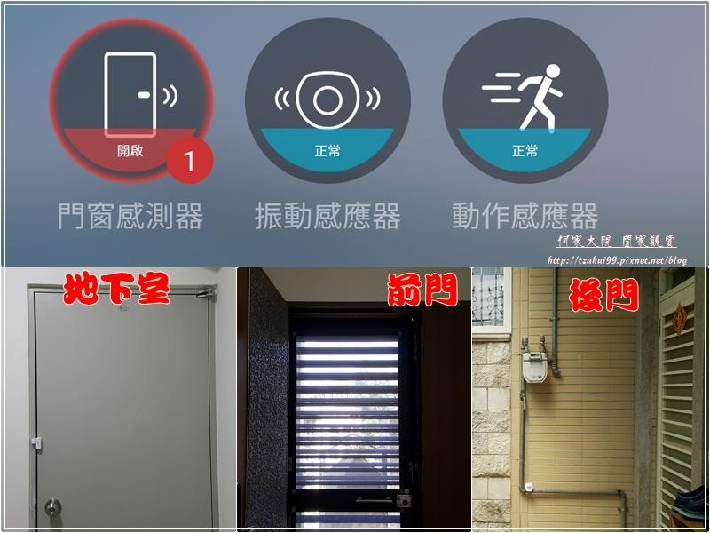 EQL宜優科技智能安全套裝組 36.jpg