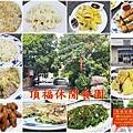 林口頂福休閒食園 00.jpg