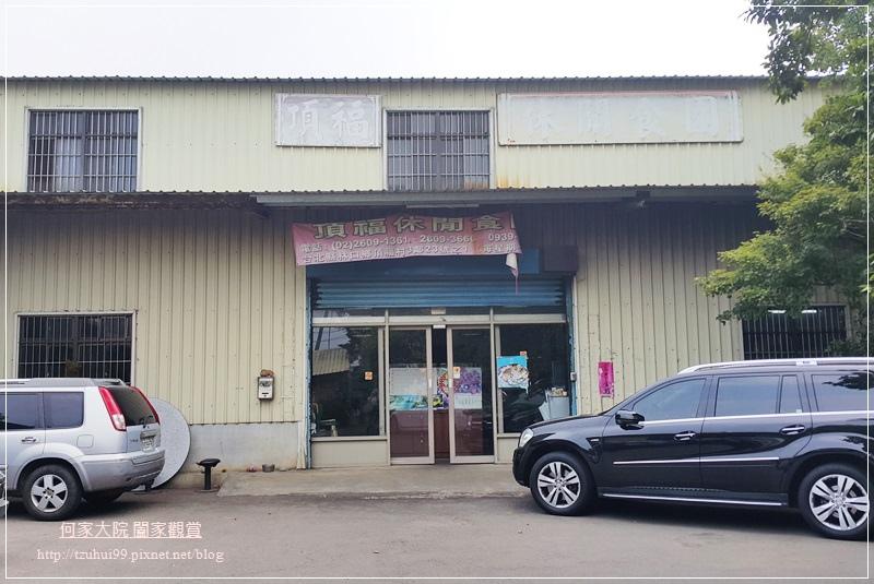 林口頂福休閒食園 02.jpg