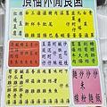 林口頂福休閒食園 08.jpg
