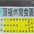 林口頂福休閒食園 09.jpg