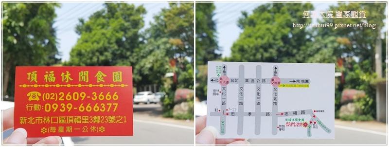 林口頂福休閒食園 30.jpg
