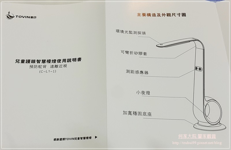 【TOVIN】兒童智能護眼檯燈 20.jpg