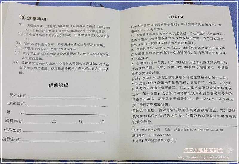 【TOVIN】兒童智能護眼檯燈 23.jpg