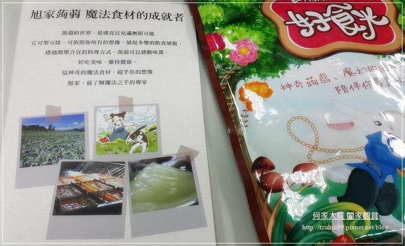 【旭家好食光】蒟蒻即食包 03.jpg