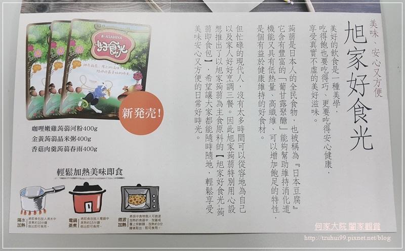 【旭家好食光】蒟蒻即食包 04-1.jpg