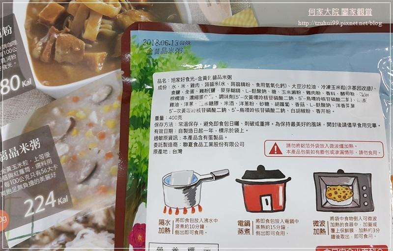 【旭家好食光】蒟蒻即食包 09.jpg