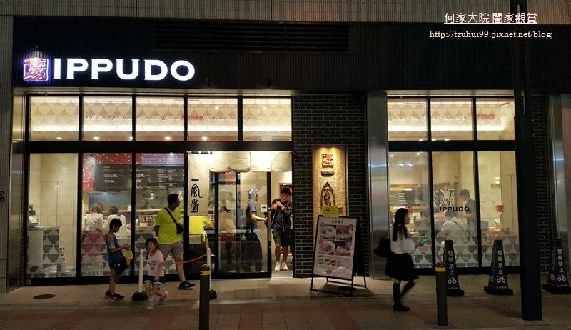 日本大阪一風堂博多拉麵近阿倍野,天王寺站 01.jpg