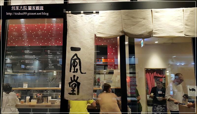 日本大阪一風堂博多拉麵近阿倍野,天王寺站 03.jpg