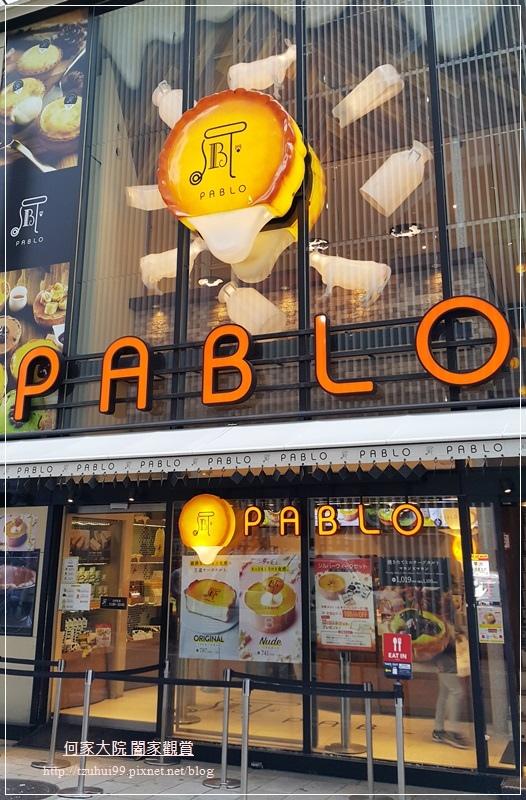 大阪熱門必吃甜點Pablo半熟起司塔(心齋橋店) 03.jpg