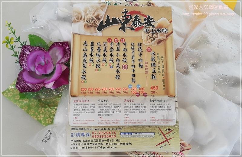 山東泰安手工水餃+手工辣椒醬 03.jpg