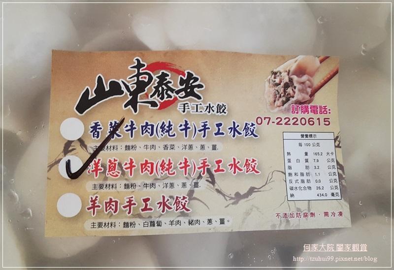 山東泰安手工水餃+手工辣椒醬 04.jpg