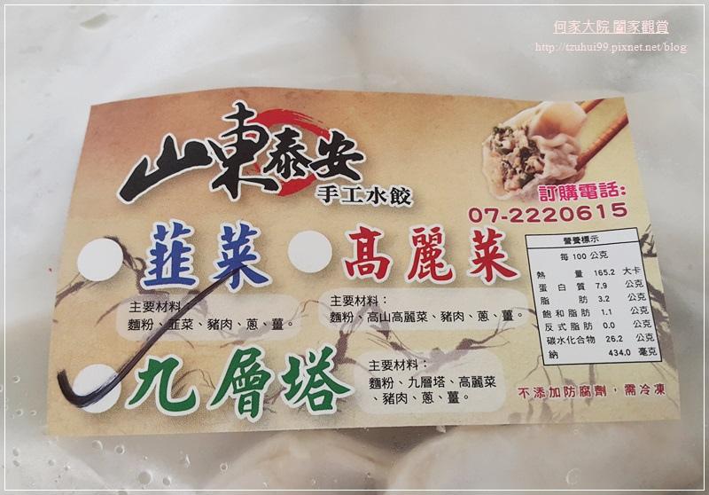 山東泰安手工水餃+手工辣椒醬 05.jpg