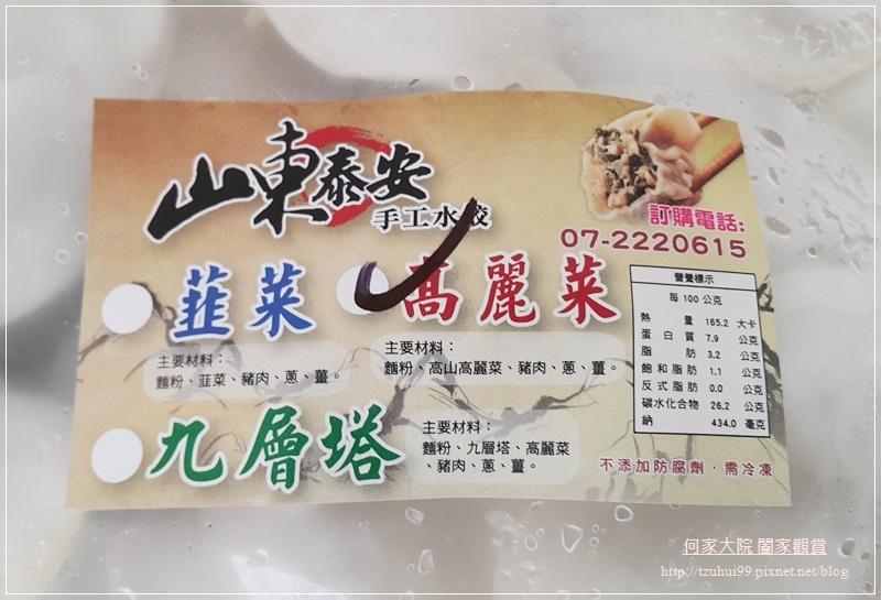 山東泰安手工水餃+手工辣椒醬 06.jpg