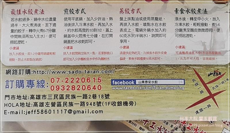 山東泰安手工水餃+手工辣椒醬 09.jpg