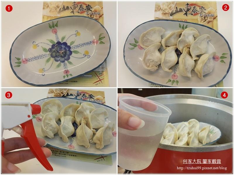 山東泰安手工水餃+手工辣椒醬 10.jpg