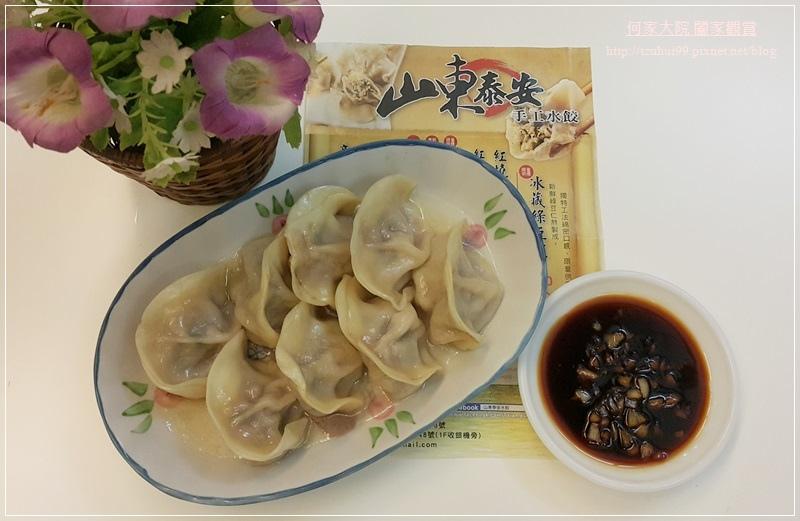 山東泰安手工水餃+手工辣椒醬 12.jpg