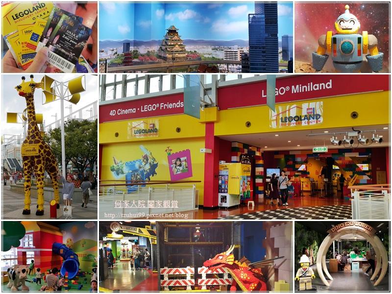 大阪室內親子景點樂高LEGOLAND Discovery center(使用大阪周遊卡無料免費) 00.jpg