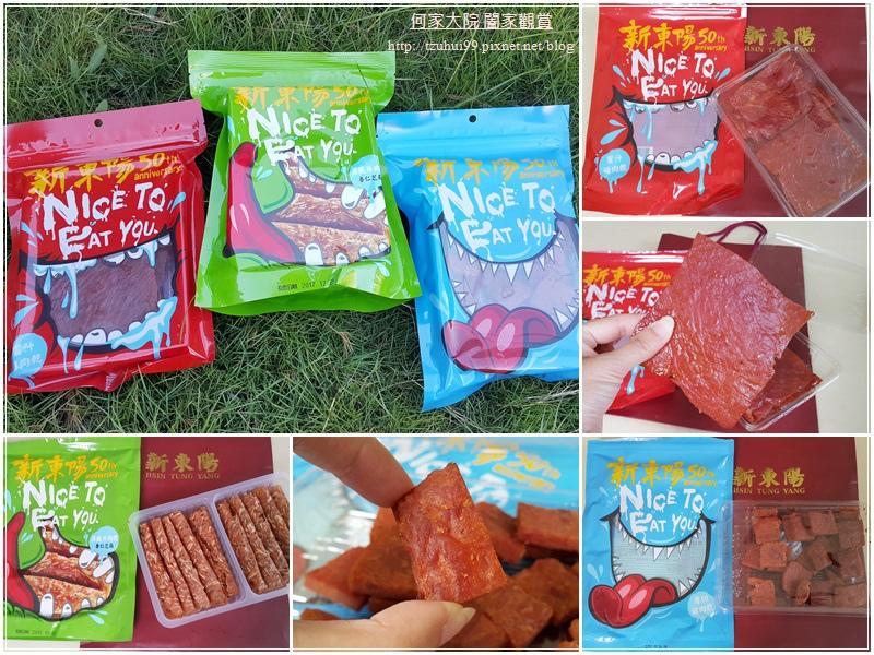 新東陽美味肉乾50週年限量大嘴包 00.jpg