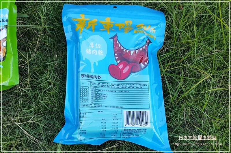新東陽美味肉乾50週年限量大嘴包 09.jpg