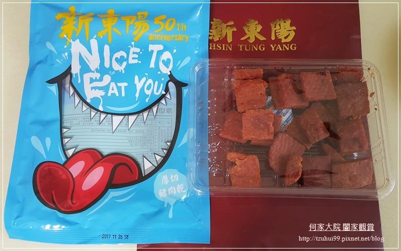 新東陽美味肉乾50週年限量大嘴包 10.jpg