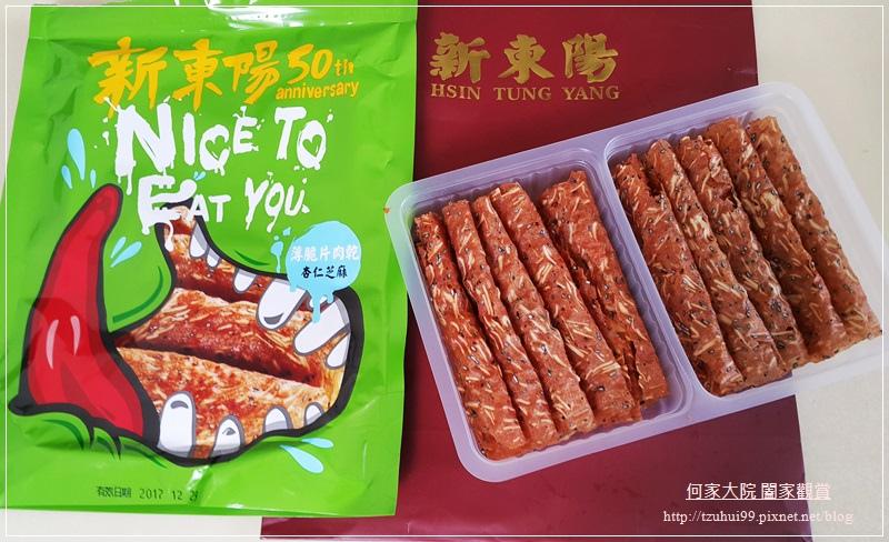 新東陽美味肉乾50週年限量大嘴包 15.jpg