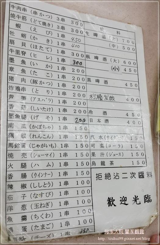 大阪八重勝串炸專門店近天王寺動物園新世界通天閣 06.jpg