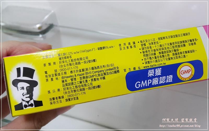黑人超氟抗敏護理牙膏 05.jpg