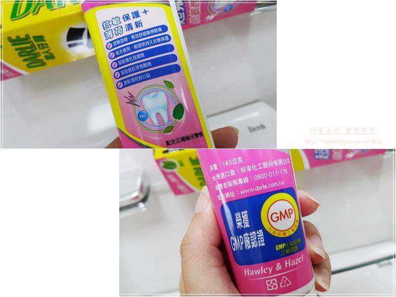 黑人超氟抗敏護理牙膏 08.jpg