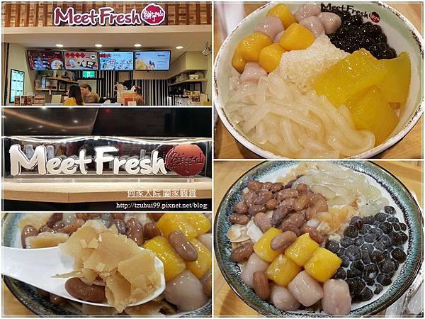 鮮芋仙MeetFresh(林口三井店) 00.jpg