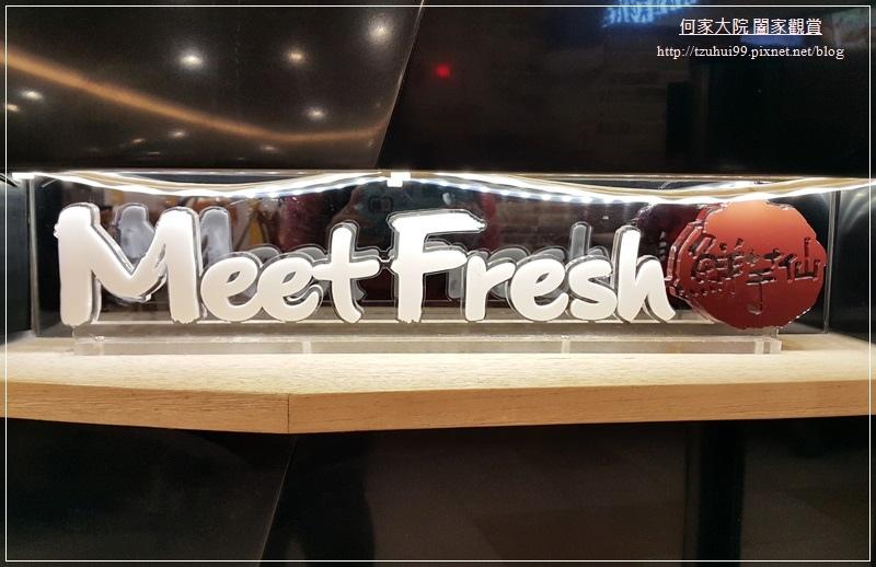 鮮芋仙MeetFresh(林口三井店) 05.jpg