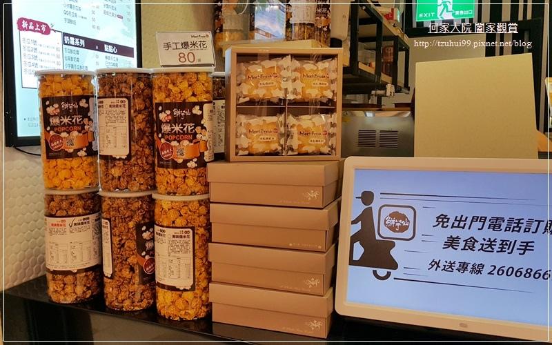 鮮芋仙MeetFresh(林口三井店) 07.jpg