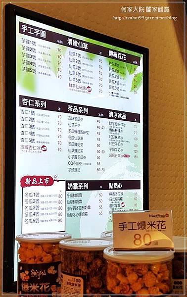 鮮芋仙MeetFresh(林口三井店) 08.jpg