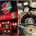 日本必吃美食拉麵一蘭拉麵(大阪梅田阪急東通店 00.jpg