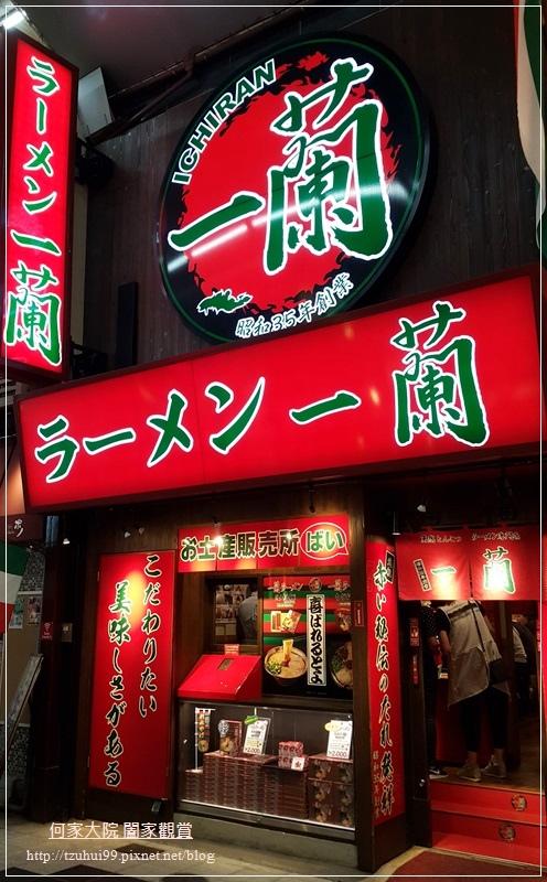 日本必吃美食拉麵一蘭拉麵(大阪梅田阪急東通店 03.jpg