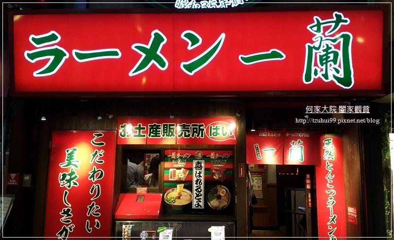日本必吃美食拉麵一蘭拉麵(大阪梅田阪急東通店 04.jpg