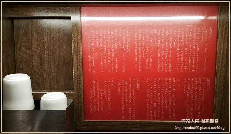 日本必吃美食拉麵一蘭拉麵(大阪梅田阪急東通店 07.jpg