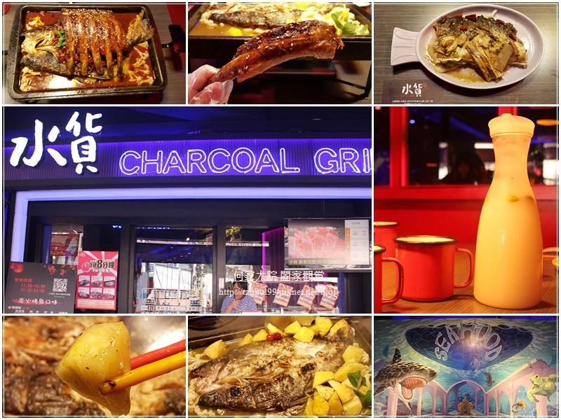 水貨炭火烤魚(中和店) 00.jpg