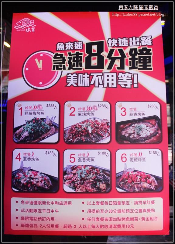 水貨炭火烤魚(中和店) 04.JPG