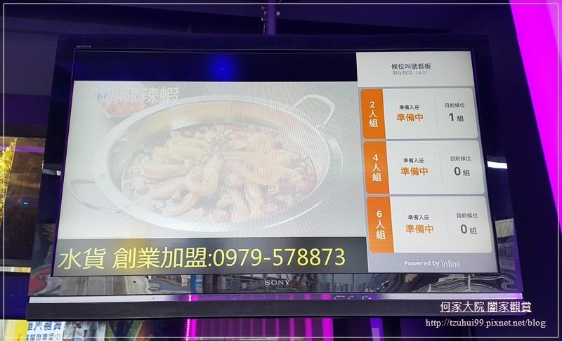 水貨炭火烤魚(中和店) 06-1.jpg