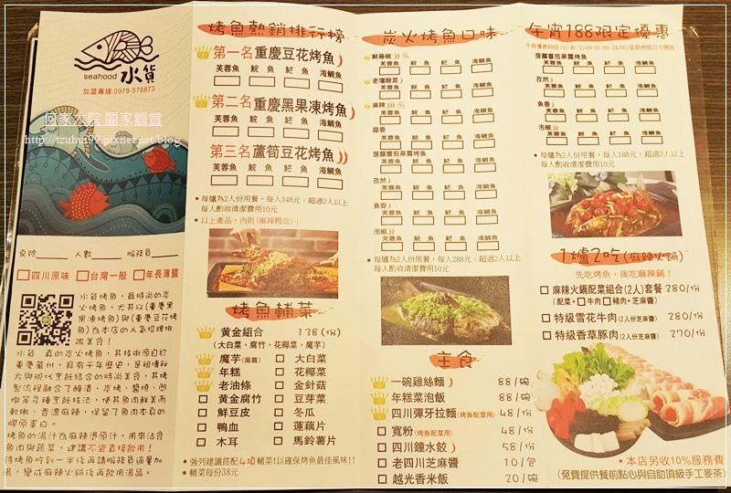 水貨炭火烤魚(中和店) 10.jpg