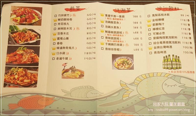水貨炭火烤魚(中和店) 11.jpg