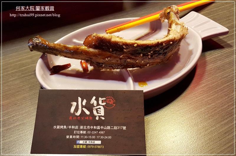 水貨炭火烤魚(中和店) 30.jpg