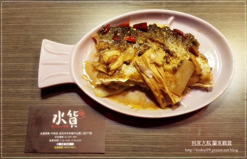 水貨炭火烤魚(中和店) 35.jpg