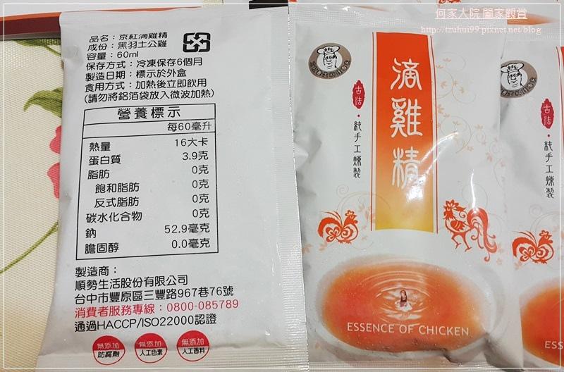 京紅滴雞精 11.jpg