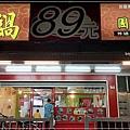 林口小火鍋國民火鍋-呷鍋 01.jpg