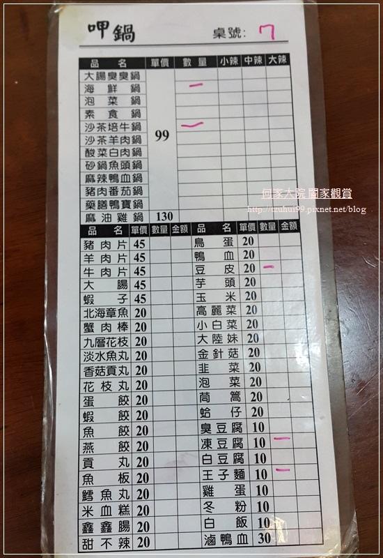 林口小火鍋國民火鍋-呷鍋 06.jpg