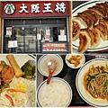 大阪王將中華餃子(通天閣店) 00.jpg