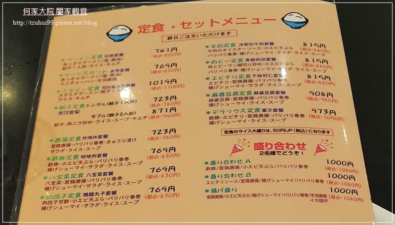 大阪王將中華餃子(通天閣店) 12.jpg